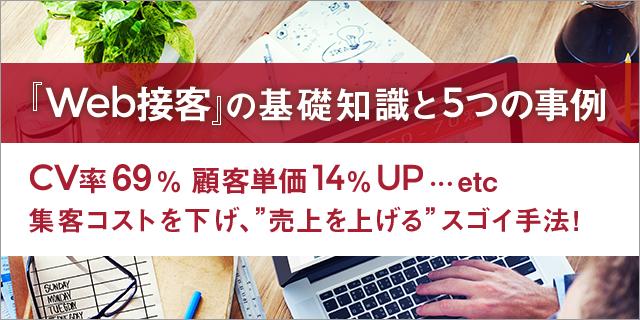 "『Web接客』の基礎知識と5つの事例 CV率69% 顧客単価14%UP ...etc 集客コストを下げ、""売上を上げる""スゴイ手法!"